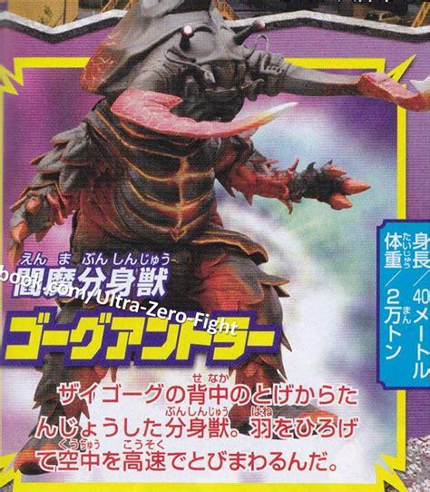 film ultraman fighting evolution rebirth image gorg antlar png ultraman wiki fandom powered
