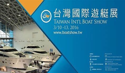 boat show kaohsiung taiwan international boat show 2016 kaohsiung exhibition