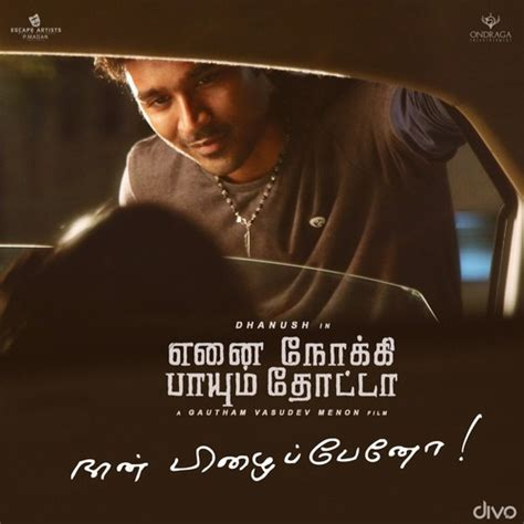 mr x mp3 download djmaza enai noki paayum thota enpt 2017 tamil movie mp3 songs