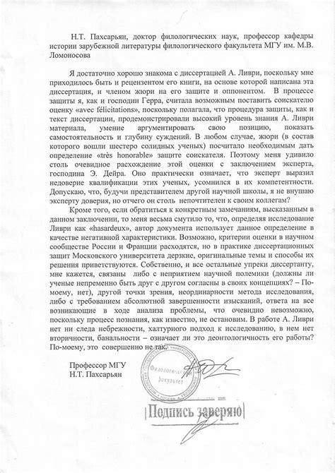 Lettre De Recommandation Ouverte lettre de recommandation oxford document