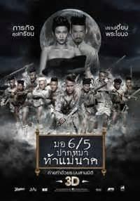film horor thailand make me sudder film thailand make me shudder 2 2014 kshowsubindo web id