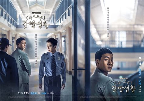 subtitle indonesia film korea hot young bloods two main posters tvn drama series wise prison life