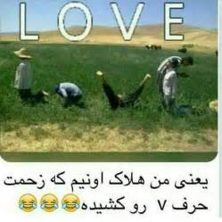 Image result for عکس خنده دار