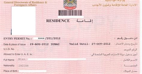 emirates visa check uae visa how to check visa number on uae visa