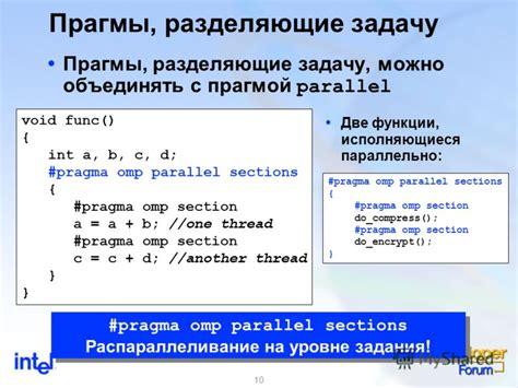 pragma omp parallel sections презентация на тему quot 1 оптимизация по для поддержки