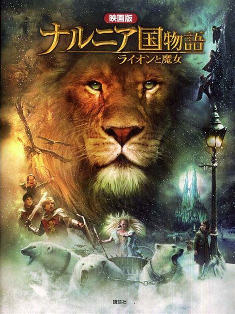 libro the lion and the ナルニア国物語ライオンと魔女 森 はるな 訳 紀伊國屋書店ウェブストア