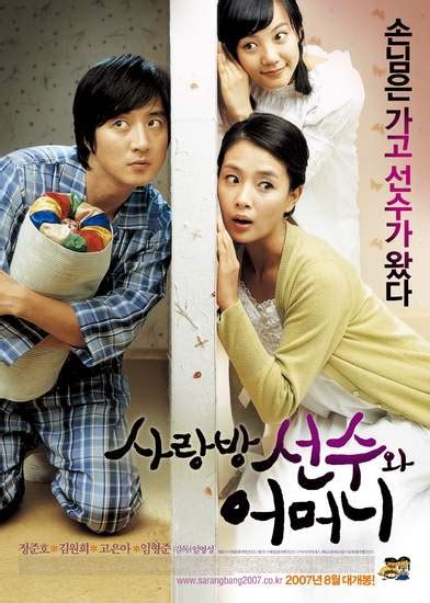 one fine day kore film izle the houseguest and my mother korean movie 2007 사랑방