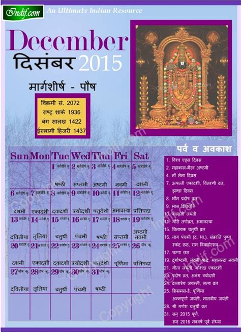 december 2015 indian calendar hindu calendar