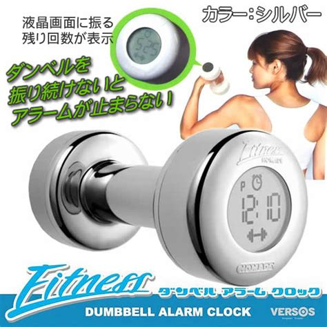 Dumbbell Alarm Clock wich rakuten global market dumbbell alarm clock silver