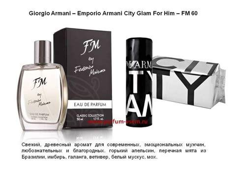 Parfum Original Fm 134 Acqua Di Gio giorgio armani фильтр по брендам европейский