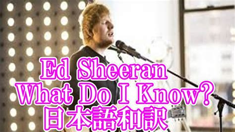 ed sheeran what do i know mp3 ed sheeran what do i know 日本語和訳 youtube