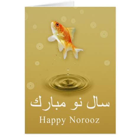happy iranian new year message happy norooz fish new year greeting card zazzle