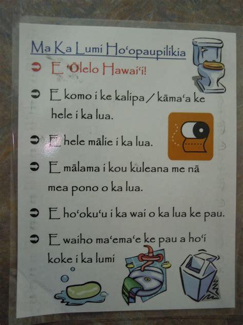 hawaiian word for bathroom hawaiian word for bathroom 28 images hawaiian home
