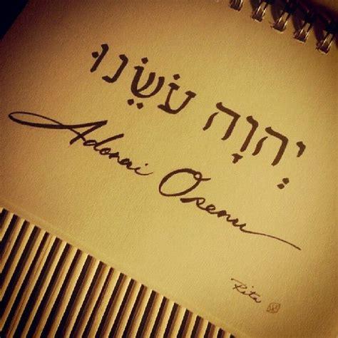 tattoo generator hebrew adonai osenu the lord our maker hebrew calligraphy