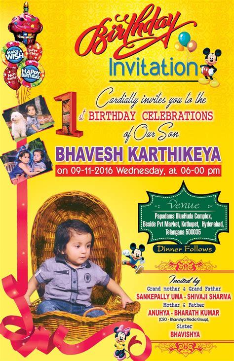 1st birthday invitation indian 2 1st birthday invitation card psd background naveengfx