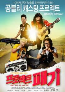 film drama korea get up video photo added main trailer and poster for the
