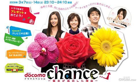 drama fans org index drama chance japanese drama episodes sub free
