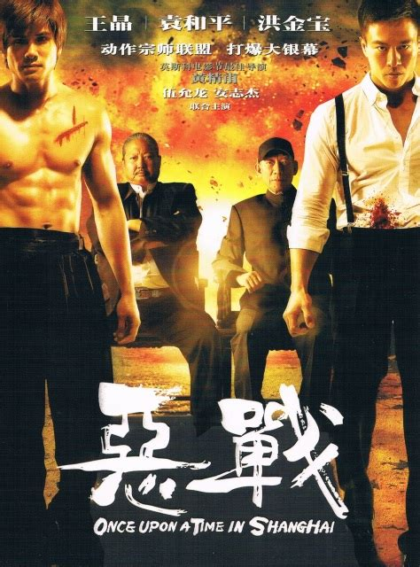 film action hongkong subtitle indonesia once upon a time in shanghai 惡戰 hong kong action movie dvd