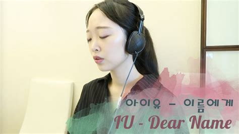 download mp3 iu dear name cover 아이유 iu 이름에게 dear name with music sense youtube