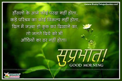 inspirational hindi good morning shayari  nature hd