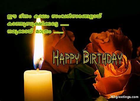 Happy Birthday Wishes In Malayalam Words