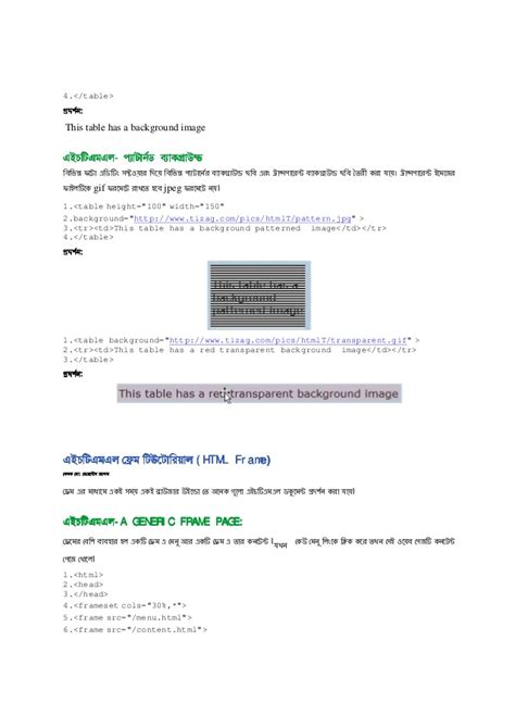 html tutorial in bangla bangla html tutorial