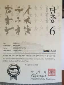 taekwondo certificate template taekwondo black belt certificates taekwondo wiring