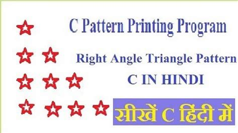 c practical and assignment programs pattern printing 1 c c programming google