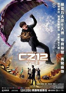 film china com cz12 wikipedia