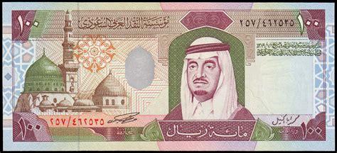 mata uang riyal arab saudi dan sejarahnya menghasilkan
