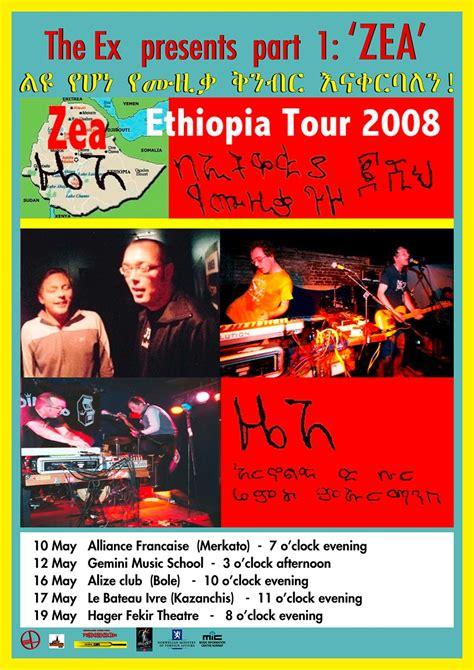 the ex the ex presents in ethiopia part 1