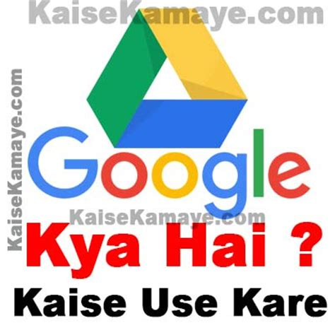 tattoo machine kaise banate hai google drive kya hai kaise use kare in hindi kaise kamaye