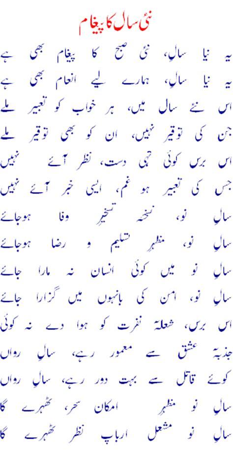 new year in urdu poems gazals for happy new year 2016