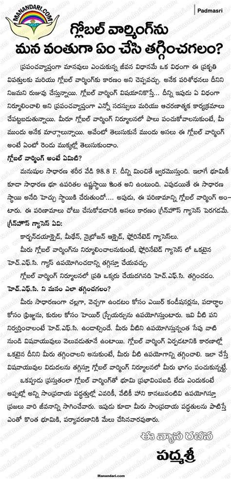 My School Essay In Telugu by Global Warmingnu Mana Vantuga Em Chesi Tagginchagalam Telugu Vyaasam Manandari
