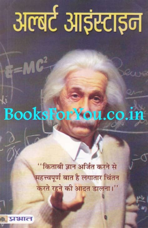 einstein biography in hindi language albert einstein biography books for you