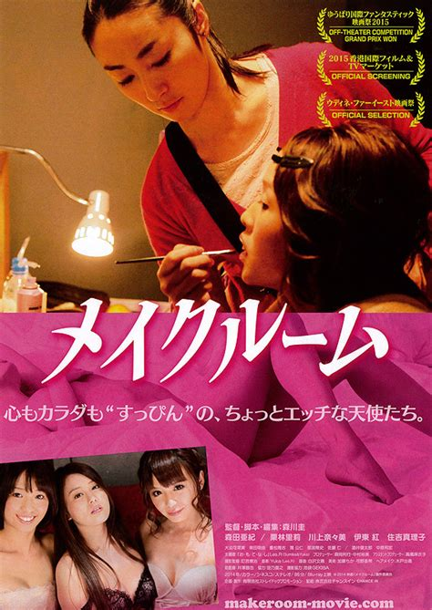 film comedy japan japanese av comedy makeup room release by third window
