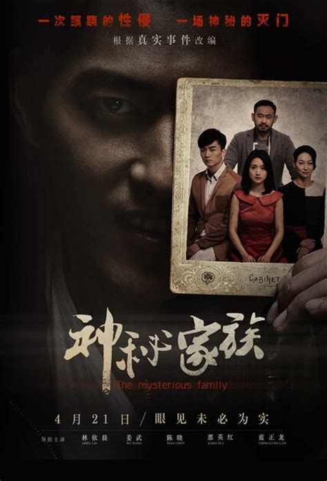 film 2017 family the mysterious family 2017 taiwan film cast