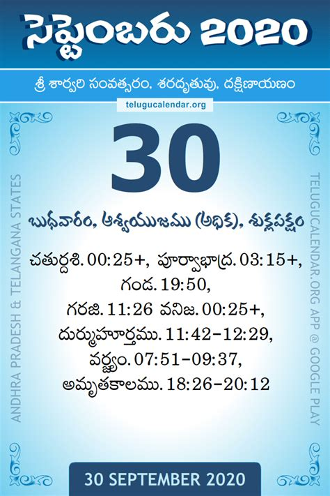 september  telugu calendar daily sheet  printable