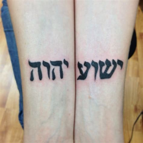 yahweh tattoo yahweh and yeshua in hebrew done by lucky awesome yelp