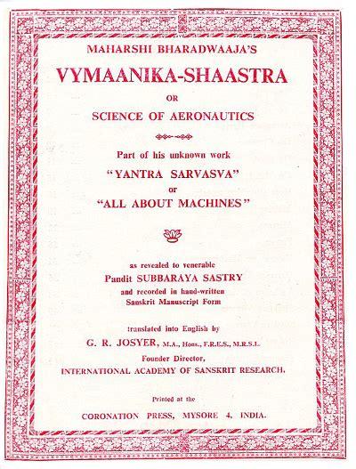 1973 testo e traduzione vimana macchine volanti il mondo degli ufo