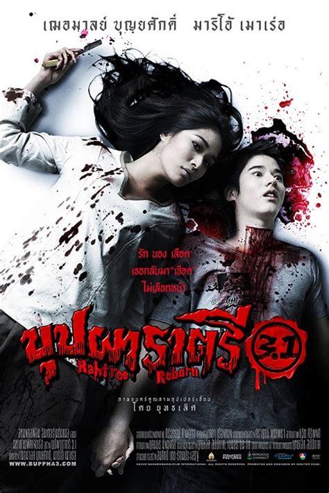 film thailand aborsi rahtree reborn 2009 dunia kata nayaka
