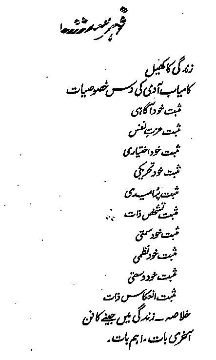 Key to Success Self Developing Urdu Book Kamyabi by A S