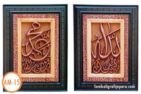 Tulisan Kayu I Allah kaligrafi allah muhammad ukir kayu gambar kaligrafi allah