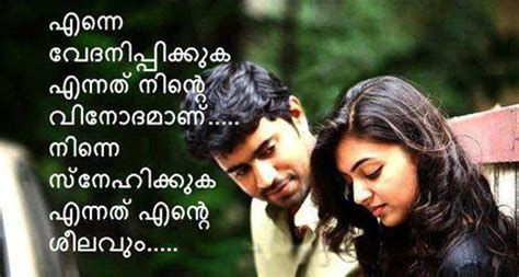 film quotes malayalam malayalam love quotes hridhayakavadam