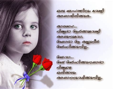 quotes about waiting for her in malayalam malayalam love quotes quotesgram