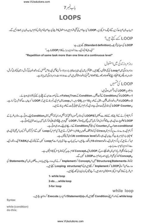 c tutorial in urdu c book in urdu easy tutorial download pdf