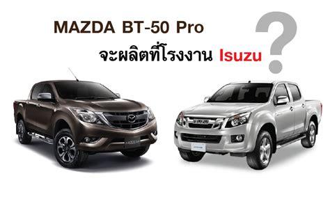 Mazda Bt 50 Pro 2020 by นานไปไหม ป 2020 All New Mazda Bt 50 Pro ร นใหม ท ผล ต