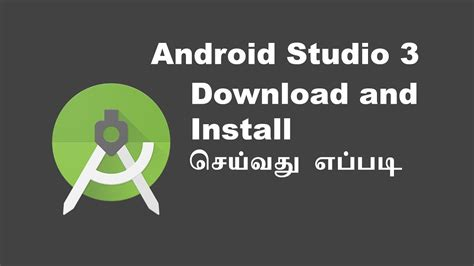 Android Studio Tutorial In Tamil | android stduio 3 download and install tutorial in tamil