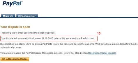 ebay dispute диспут на paypal алгоритм открытия и ведения ответы на