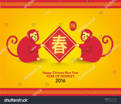 new year monkey st happy new year 2016 stock vector